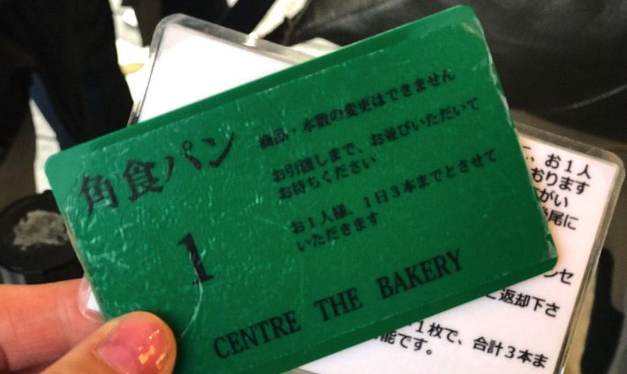 整理券と購入本数カード