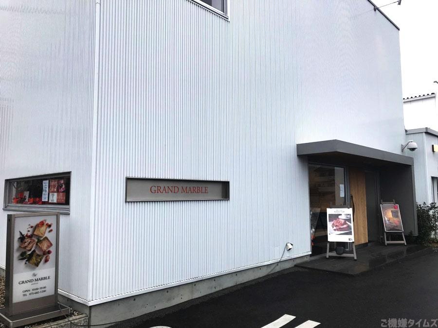 京都グランマーブル ブラン店頭