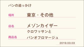 20190404メゾンカイザー