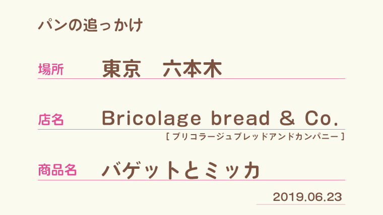20190623_bricolageTOP